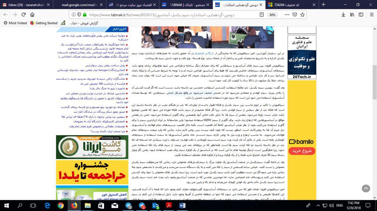 photo_2018-12-10_11-32-33  استقبال خبرگزاری ها و روزنامه ها از حضور بازرگانی محمود قراچورلو در دومین گردهمایی استاندارد سیم بکسل آسانسور photo 2018 12 10 11 32 33