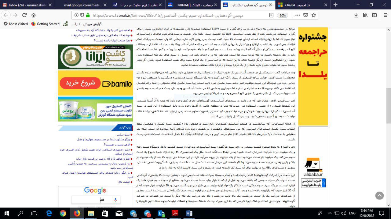 photo_2018-12-10_11-32-41  استقبال خبرگزاری ها و روزنامه ها از حضور بازرگانی محمود قراچورلو در دومین گردهمایی استاندارد سیم بکسل آسانسور photo 2018 12 10 11 32 41