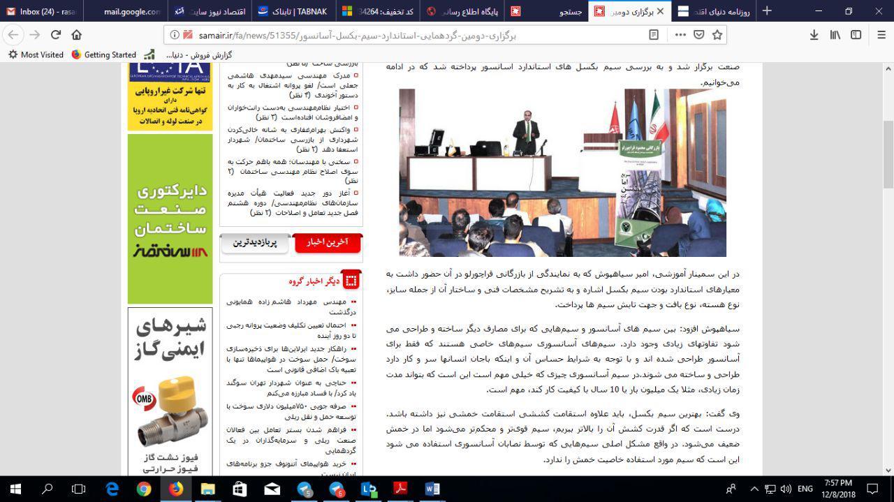 photo_2018-12-10_11-33-39  استقبال خبرگزاری ها و روزنامه ها از حضور بازرگانی محمود قراچورلو در دومین گردهمایی استاندارد سیم بکسل آسانسور photo 2018 12 10 11 33 39