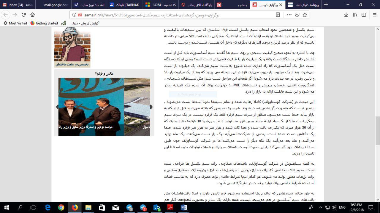 photo_2018-12-10_11-33-46  استقبال خبرگزاری ها و روزنامه ها از حضور بازرگانی محمود قراچورلو در دومین گردهمایی استاندارد سیم بکسل آسانسور photo 2018 12 10 11 33 46