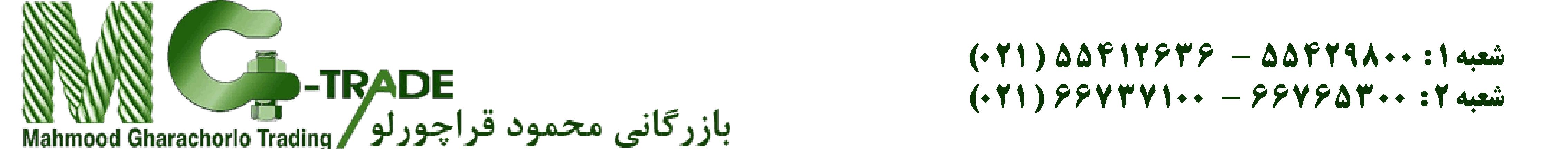 بازرگانی محمود قراچورلو
