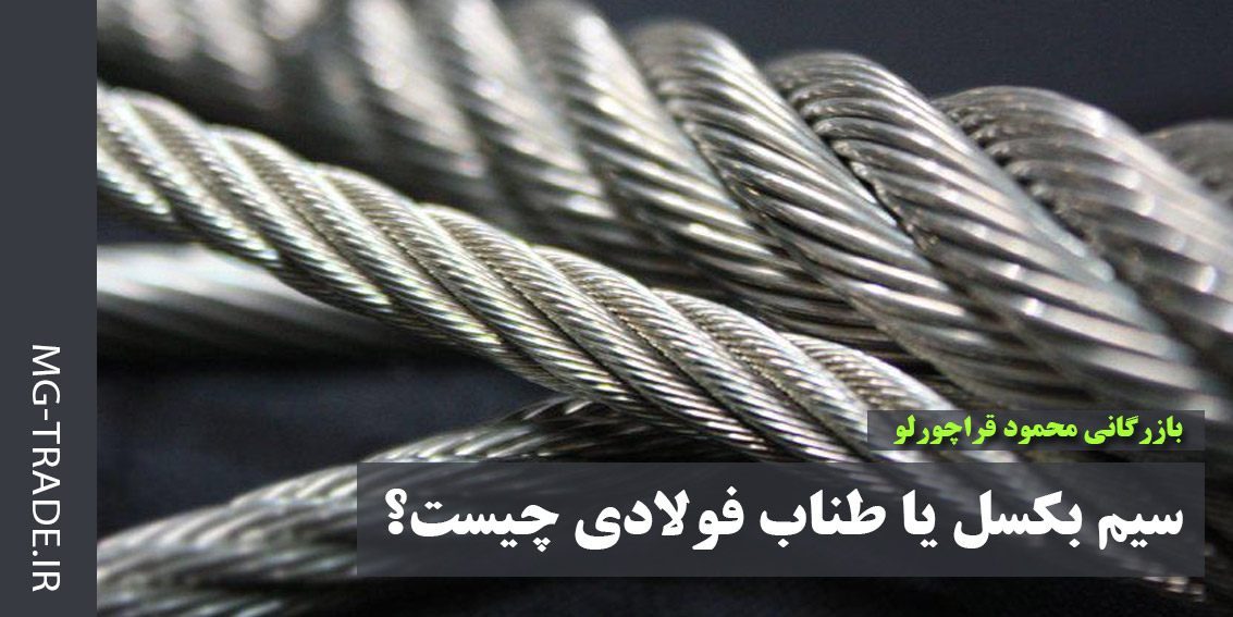 سیم بکسل یا طناب فولادی چیست؟ سیم بکسل سیم بکسل