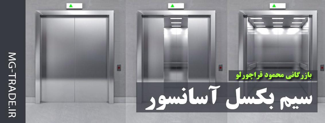 تاریخچه اولین استفاده از سیم بکسل برای آسانسور سیم بکسل آسانسور سیم بکسل آسانسور elevator wire rope 3