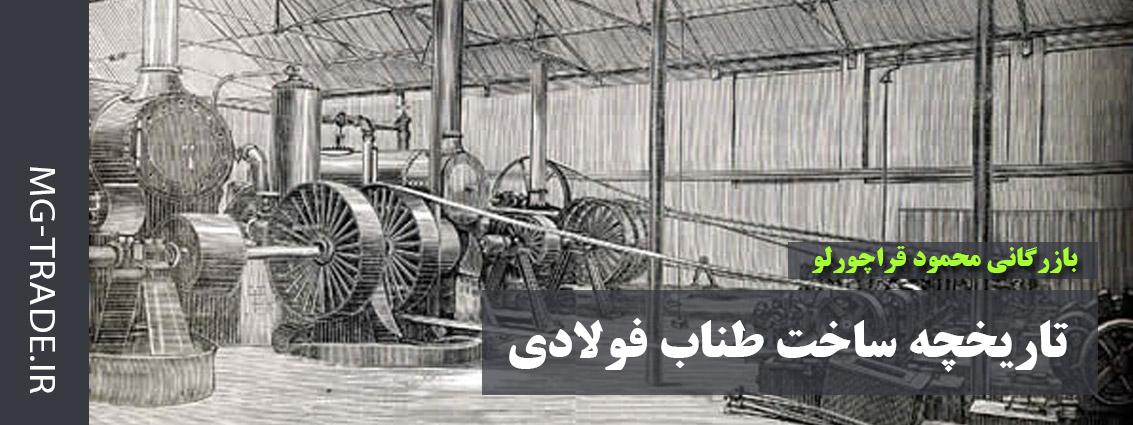 تاریخچه ساخت طناب فولادی تاریخچه سیم بکسل تاریخچه سیم بکسل