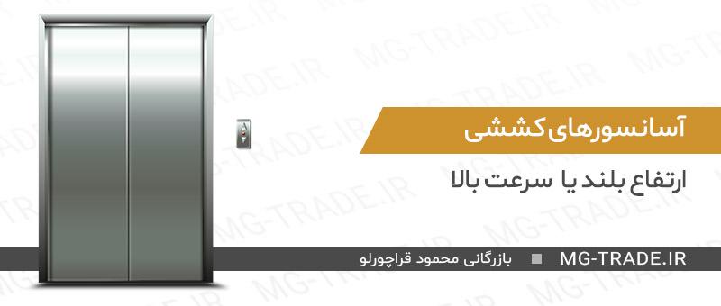 سیم بکسل برای آسانسور های ارتفاع بلند یا  سرعت بالا سیم بکسل مناسب برای آسانسور نحوه انتخاب سیم بکسل مناسب برای آسانسور