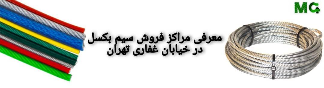 معرفی مراکز فروش سیم بکسل در خیابان غفاری تهران