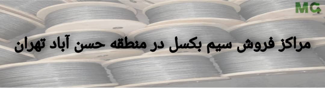معرفی مراکز فروش سیم بکسل در منطقه تهران حسن آباد